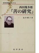 西田幾多郎『善の研究』