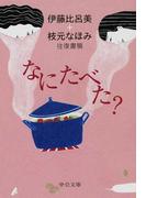 なにたべた? 伊藤比呂美+枝元なほみ往復書簡 (中公文庫)(中公文庫)