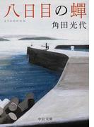 八日目の蟬 (中公文庫)(中公文庫)