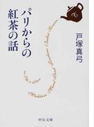 パリからの紅茶の話 (中公文庫)(中公文庫)