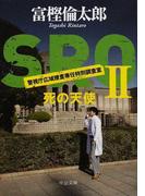 SRO 警視庁広域捜査専任特別調査室 2 死の天使 (中公文庫)(中公文庫)