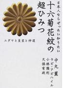 日本人ならぜったい知りたい十六菊花紋の超ひみつ ユダヤと皇室と神道 (超☆わくわく)