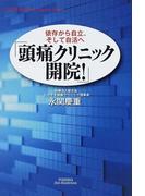 頭痛クリニック開院! 依存から自立、そして自活へ (Hot‐Nonfiction YUHISHA Best Doctor Series)