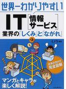 世界一わかりやすいIT〈情報サービス〉 業界の「しくみ」と「ながれ」 第3版