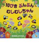 10ぴきぶんぶんむしむしちゃん (あなあきしかけえほん)