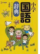 小学国語辞典 第5版 ワイド版 (シグマベスト)