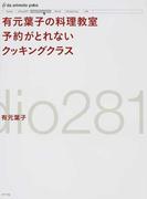 有元葉子の料理教室 予約がとれないクッキングクラス studio281