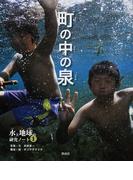 水と地球の研究ノート 1 町の中の泉