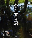 水と地球の研究ノート 3 木が生える沼