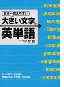 日本一覚えやすい大きい文字の英単語
