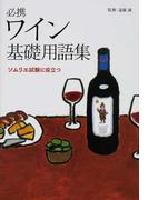 必携ワイン基礎用語集 ソムリエ試験に役立つ