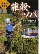 農家が教える雑穀・ソバ 育て方・食べ方 アワ、キビ、ヒエ、アマランサス、シコクビエ、モロコシ、キノア、ハトムギ、ソバ