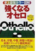 強くなるオセロ (史上最強カラー図解)