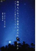 地球人になった金星人オムネク・オネク アセンションした星からのメッセージ (超知ライブラリー)