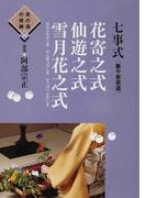 七事式〈裏千家茶道〉花寄之式 仙遊之式 雪月花之式