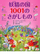 妖精の国1001のさがしもの
