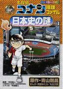 名探偵コナン推理ファイル日本史の謎 5 (小学館学習まんがシリーズ CONAN COMIC STUDY SERIES)