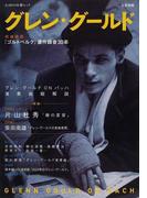グレン・グールド 『ゴルトベルク』遺作録音30年 増補新版