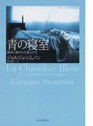 青の寝室 激情に憑かれた愛人たち