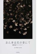 おん身は花の姿にて 網野菊アンソロジー