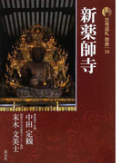 古寺巡礼奈良 新版 10 新薬師寺
