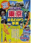 社会科の勉強に役立つ!日本の首都「東京」まるわかり事典 (まなぶっく)