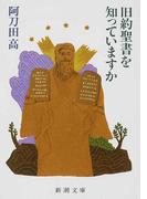 旧約聖書を知っていますか 改版 (新潮文庫)(新潮文庫)