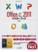 Office for Mac 2011マスターブック (MacFan BOOKS)