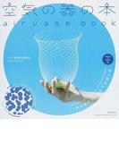 空気の器の本 1枚の紙からできる不思議な器 (design×paper)