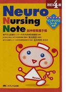 Neuro Nursing Note 脳神経看護手帳 改訂4版