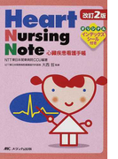 Heart Nursing Note 心臓疾患看護手帳 改訂2版