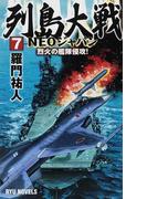 列島大戦NEOジャパン 7 烈火の艦隊侵攻! (RYU NOVELS)