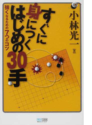 すぐに身につくはじめの30手 強くなるための7つのコツ (マイコミ囲碁ブックス)(マイコミ囲碁ブックス)