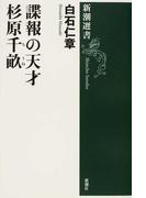 諜報の天才杉原千畝 (新潮選書)(新潮選書)