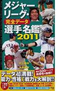メジャーリーグ・完全データ選手名鑑 2011