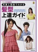 写真と図説でわかる髪型上達ガイド (KOSAIDOマンガ工房 マンガ作画資料)(KOSAIDOマンガ工房)