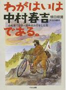 わがはいは中村春吉である。 自転車で世界一周無銭旅行をした男 (くもんの児童文学)(くもんの児童文学)