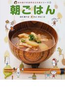 坂本廣子の食育自立応援シリーズ 1 朝ごはん