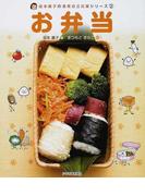 坂本廣子の食育自立応援シリーズ 2 お弁当