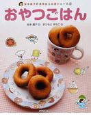 坂本廣子の食育自立応援シリーズ 3 おやつごはん