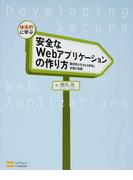 体系的に学ぶ安全なWebアプリケーションの作り方 脆弱性が生まれる原理と対策の実践