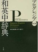 プログレッシブ和英中辞典 第4版