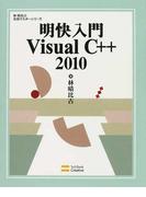 明快入門Visual C++ 2010 (林晴比古実用マスターシリーズ)(林晴比古実用マスターシリーズ)