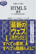 仕事にすぐ効く!HTML5読本 ウェブの最先端を読み解く! (すぐわかるポケット!)