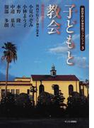 子どもと教会 第44回神学セミナー (関西学院大学神学部ブックレット)