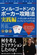 フィル・ゴードンのポーカー攻略法 実践編 ノーリミットホールデムのレッスンとハンド分析 (カジノブックシリーズ)