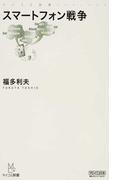 スマートフォン戦争 (マイコミ新書)(マイコミ新書)