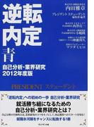 逆転内定青 自己分析・業界研究 2012年度版
