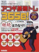 アコギ基礎トレ365日! 継続は力なり!毎日弾けるデイリー・エクササイズ集 (リットーミュージック・ムック アコースティック・ギター・マガジン)(ギター・マガジン)