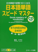 日本語単語スピードマスターSTANDARD2400 日本語能力試験N3に出る